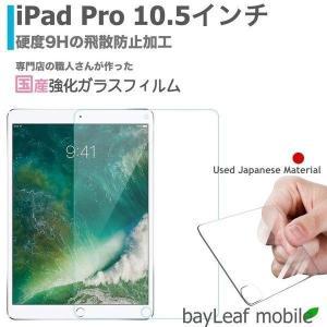 iPad Pro 10.5 アイパッド プロ 強化ガラスフィルム 液晶保護 旭硝子製  国産 飛散防止 硬度9H ラウンドエッジ 0.3mm ポイント消化 oshintamart