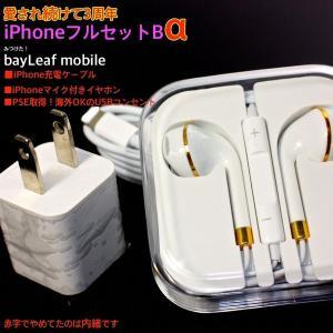 (極みお得) iPhone充電器フルセットB...