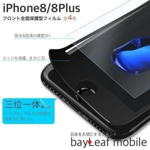 iPhone8 8 Plus専用 強化ガラスフィルム ブルーライトカット 9H硬度 日本旭硝子製素材 衝撃吸収 気泡レス 指紋防止 全面保護 ポイント消化 oshintamart
