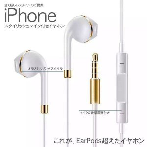 iPhone イヤホン iphone 高音質 最...の商品画像
