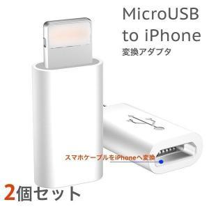 Android to iPhone 変換 アダプター アンドロイドケーブルでアイフォン充電 USB ...