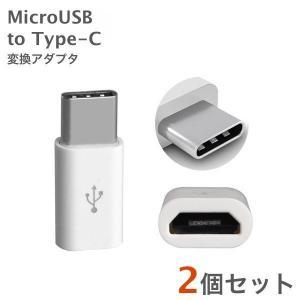 Micro USB(オス)を次世代USB type-C(オス)に変換できる変換コネクタ。白2個セット...