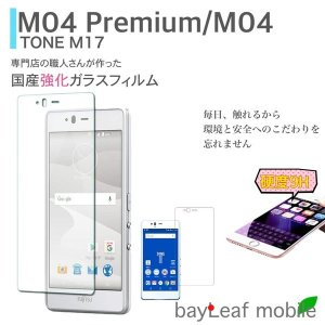 富士通 Fujitsu M04 Premium TONE M17 強化ガラスフィルム 液晶保護 旭硝子製  国産 飛散防止 硬度9H ラウンドエッジ 0.3mm ポイント消化 oshintamart