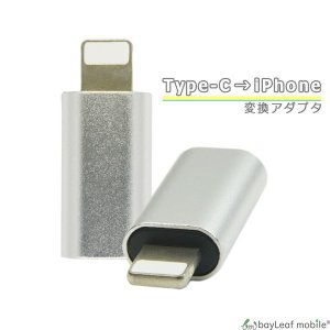 TypeC iPhone 変換 アダプタ 充電 データ転送 ミニサイズ 便利 オス メス アイフォン...