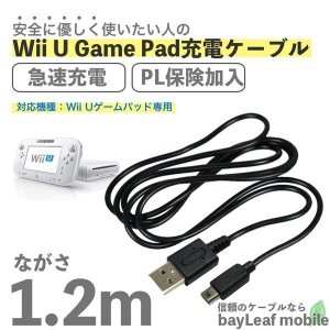 Wii U GamePad用 充電ケーブル ゲームパッド 急速充電 高耐久 断線防止  USBケーブ...