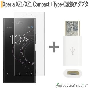 Xperia XZ1 SO-01K Compact SO-02K ガラスフィルム 炭素 3D 全面吸...