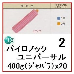 JX パイロノック ユニバーサル(2号)400g(ジャバラ)x20
