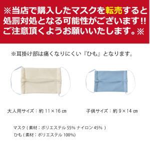5枚入り 接触冷感・やわらかメッシュマスク 洗える すぐ乾く シワになりにくい 在庫あり 大人用 子供用  小さめ 日本製 夏用 オーシン 国産|osin|03
