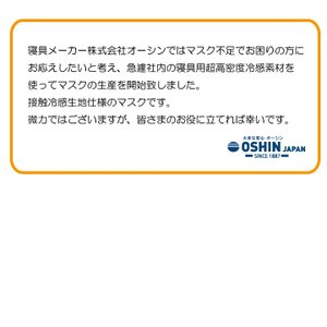 5枚入り 接触冷感・やわらかメッシュマスク 洗える すぐ乾く シワになりにくい 在庫あり 大人用 子供用  小さめ 日本製 夏用 オーシン 国産|osin|05