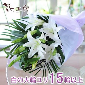 【商品情報】 ・大輪の白ユリ15輪の花束です。 ・長く飾って頂けるよう蕾を多く入れて作成致します。 ...