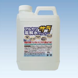 アルカリ電解水クリーナー サラ 2L 【送料無料!一部離島を除く】|osoujinoyakata