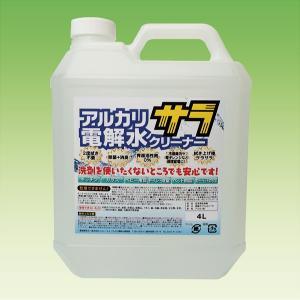 アルカリ電解水クリーナー サラ 4L 【送料無料!一部離島を除く】|osoujinoyakata