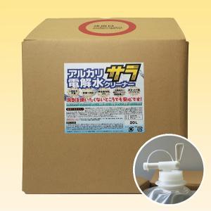 アルカリ電解水クリーナー サラ 20L 【送料無料!一部離島を除く】|osoujinoyakata