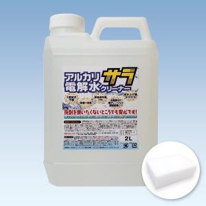 アルカリ電解水クリーナー サラ 2L+メラミンスポンジ3個入りセット 【送料無料!一部離島を除く】|osoujinoyakata
