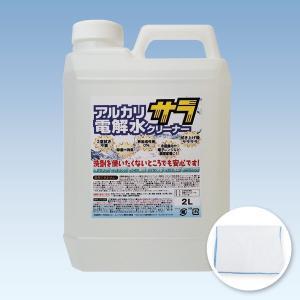アルカリ電解水クリーナー サラ 2L+マイクロファイバークロスセット 【送料無料!一部離島を除く】|osoujinoyakata