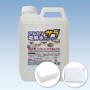 アルカリ電解水クリーナー サラ 2L+クロス+スポンジセット 【送料無料!一部離島を除く】|osoujinoyakata