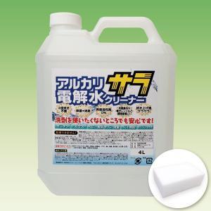 アルカリ電解水クリーナー サラ 4L+メラミンスポンジ3個入りセット 【送料無料!一部離島を除く】|osoujinoyakata