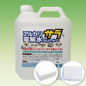 アルカリ電解水クリーナー サラ 4L+クロス+スポンジセット 【送料無料!一部離島を除く】|osoujinoyakata