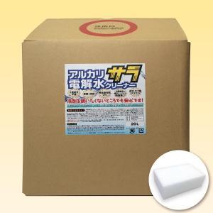 アルカリ電解水クリーナー サラ 20L+メラミンスポンジ3個入りセット 【送料無料!一部離島を除く】|osoujinoyakata