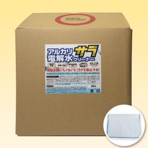 アルカリ電解水クリーナー サラ 20L+マイクロファイバークロスセット 【送料無料!一部離島を除く】|osoujinoyakata