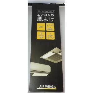エアコン 風よけ 風除け カバー 風避け 風向き 暖房 乾燥 業務用 冷え性 底冷え オフィス ルーバー エアーウィング プロ アイボリー AW7-021-06 AIR WING Pro|osoujinoyakata