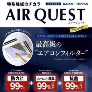 エアークエスト 家庭用エアコン向けフィルター 2枚入り 38×80cm 花粉対策|osoujinoyakata