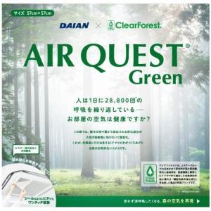 エアークエスト グリーン 業務用エアコン向けフィルター 2枚入り 57cm×57cm 花粉対策|osoujinoyakata|02