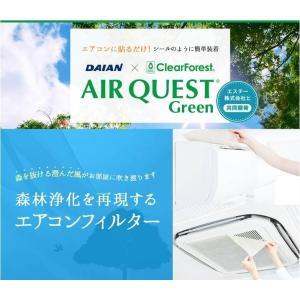 エアークエスト グリーン 家庭用エアコン向けフィルター 2枚入り 38cm×80cm 花粉対策|osoujinoyakata