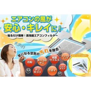 クリーンフィルター3 業務用エアコン向けフィルター 2枚入り 57cm×57cm 花粉対策|osoujinoyakata