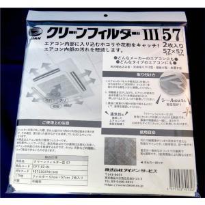 クリーンフィルター3 業務用エアコン向けフィルター 2枚入り 57cm×57cm 花粉対策|osoujinoyakata|02