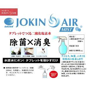 除菌エアー タブレット(JOKIN  AIR MIST タブレット)500mlスプレーボトル付き|osoujinoyakata
