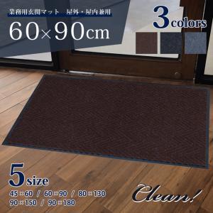 玄関マット 屋外・屋内・業務用・家庭用 スタンダードマット 90×60cm ウェルカムマット