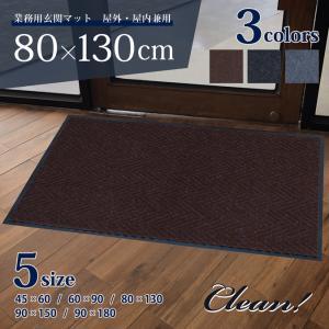 玄関マット 屋外・屋内・業務用・家庭用 スタンダードマット 80×130cm ウェルカムマット