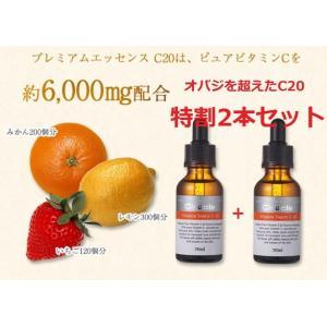 【シラクル】■高濃度ビタミンC美容液・プレミアムエッセンスC20 2本セット(30ml) 【オバジを...