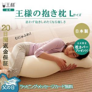 王様の抱き枕Lサイズ おまけの枕付き ポイント2倍 送料無料 超極小ビーズの王様の夢枕シリーズ 洗える 大きい もちもち いびき 腰痛|ossya
