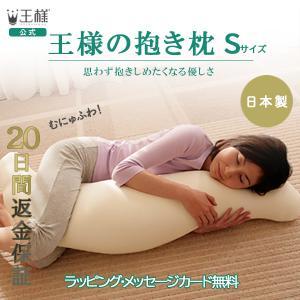 王様の抱き枕Sサイズ おまけの枕付き ポイント2倍 送料無料 超極小ビーズの王様の夢枕シリーズ 洗える もちもち いびき 腰痛 妊婦 マタニティ|ossya