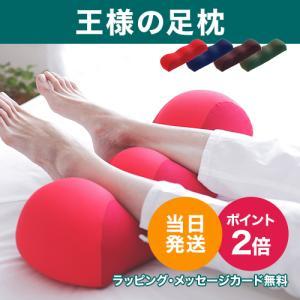 王様の足枕 フットピロー 足 むくみ 腰痛 解消 グッズ ギフト プレゼント