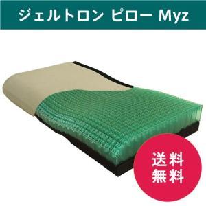 ジェルトロン ピロー Myz 高さ調節可能 日本製 マイズ GELTRON 60×33cm やや低め...