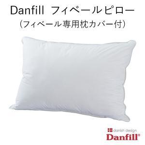 Danfill(ダンフィル)フィベールピロー(Fibelle枕)フィベール枕 送料無料 あすつく対応 枕 まくら ピロー 楽ギフ_包装|ossya