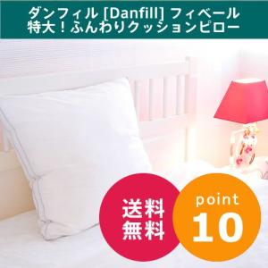 Danfill ダンフィル 枕 肩こり 安眠 快眠 枕 まくら マクラ pillow ピロー フィベール特大ふんわりクッションピロー 80×80cm (Fibelle枕)|ossya