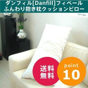 Danfill ダンフィル 枕 肩こり 安眠 快眠 枕 まくら マクラ pillow フィベールふんわり抱き枕クッションピロー 40×90cm (Fibelle枕)|ossya