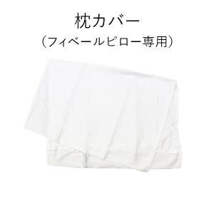 ダンフィル製品にピッタリの枕カバー♪ サテン生地が高級感をより一層引き出します。 枕自体をお洗濯する...