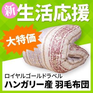 羽毛布団 シングルロングサイズ 150x210cm ハンガリー産ホワイトグースダウン93% 1.2kg ロイヤルゴールドラベル品質 ダウンパワー410 ツインキルト仕様 日本製|ossya