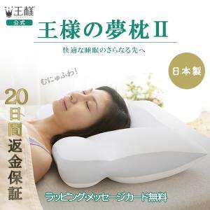 王様の夢枕2(専用枕カバー付) 枕 ピロー
