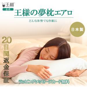 王様の夢枕エアロ 枕 肩こり 首痛 対策 ピロー