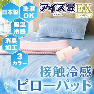 ロマンス小杉 ピローパッド 63x43cm アイス眠EX ストライプ 夏 対策 涼しい 快適 心地良...