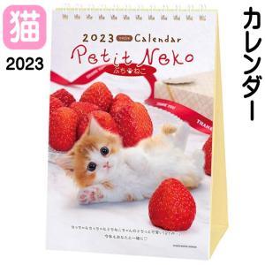 カレンダー 2022 卓上 猫 ぷちねこ Petit Neko 2022年 令和4年 7枚つづり ACL-546 小サイズ 紙 日本製 六曜 猫カレンダー 動物カレンダー 猫雑貨 猫グッズ|osyarehime