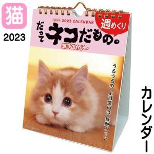 カレンダー 2022 卓上 猫  だってネコだもの 週めくり 川柳カレンダー 2022年 令和4年 日本製 日曜始まり 猫カレンダー 動物カレンダー 猫雑貨 猫グッズ|osyarehime