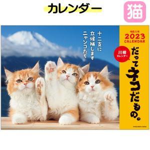 カレンダー 2022 壁掛け 猫だってネコだもの 月めくり 川柳カレンダー 2022年 令和4年 365×514mm ACL-66 紙 日本製 猫カレンダー 猫グッズ 猫雑貨|osyarehime