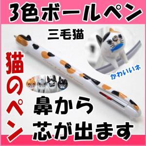 3色 ボールペン 猫 雑貨 小物 グッズ ねこ ネコ 猫柄 猫雑貨 猫グッズ 女性 レディース かわいい 可愛い おしゃれ文房具|osyarehime